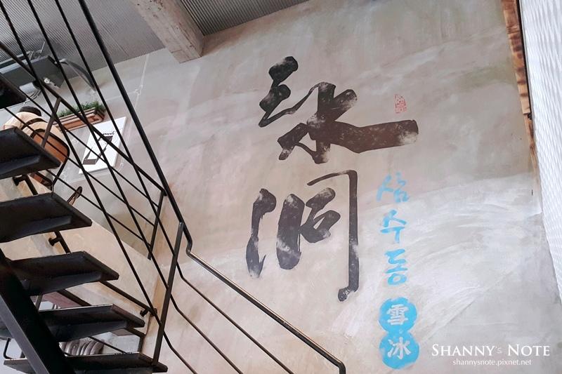 桃園三水洞雪冰06.jpg