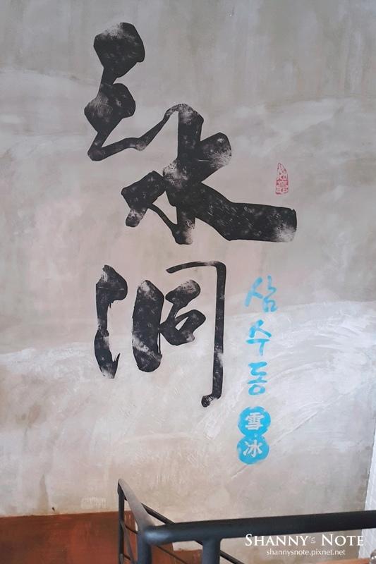 桃園三水洞雪冰24.jpg