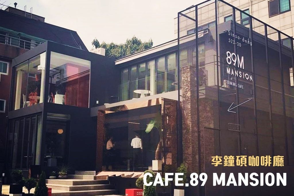 李鐘碩咖啡廳CAFE.89 MANSION
