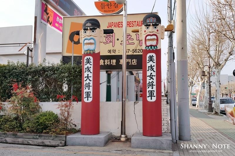 大邱美成烤河豚03.jpg