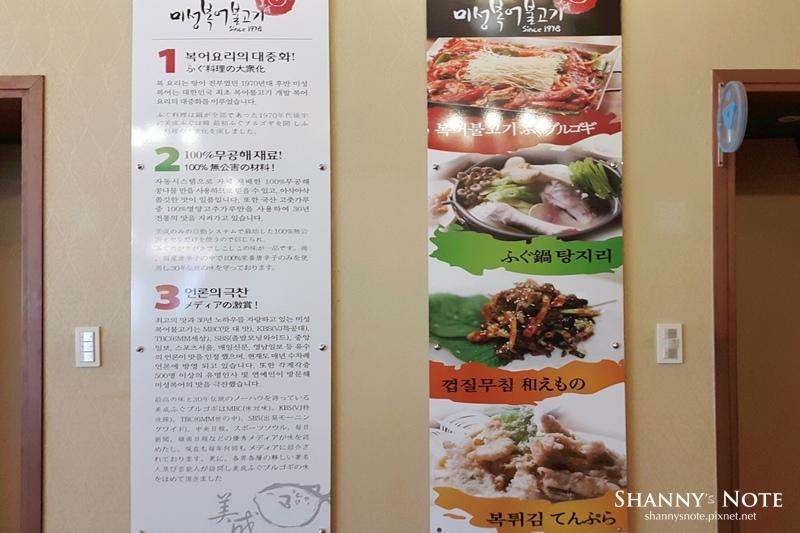 大邱美成烤河豚07.jpg
