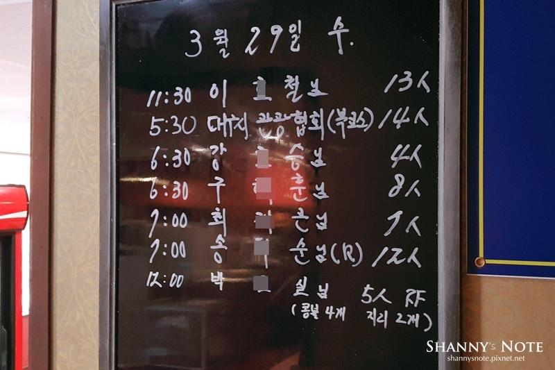 大邱美成烤河豚08.jpg