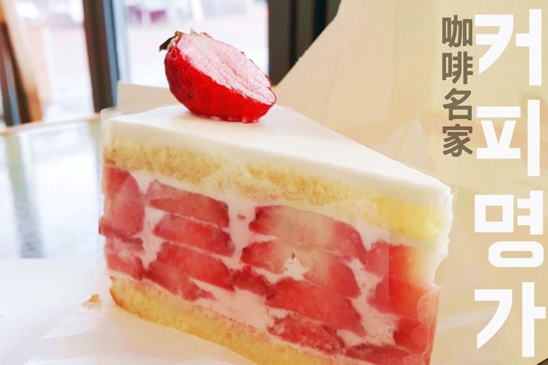大邱咖啡名家草莓蛋糕金光石街00.jpg