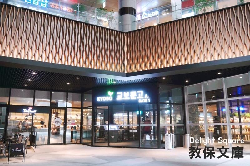 合井站Delight Square教保文庫00.jpg