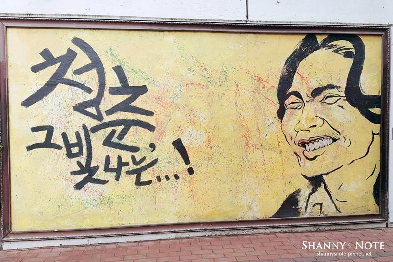 大邱金光石街壁畫街09.jpg