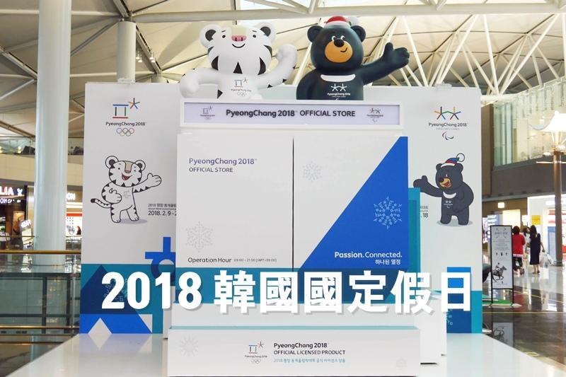 2018韓國國定假日.JPG