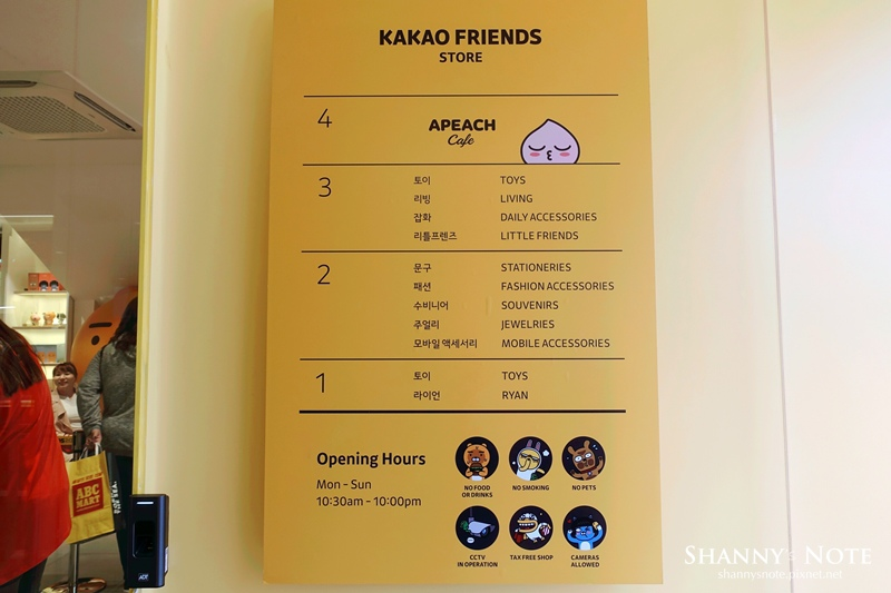 Kakao Friends Store釜山旗艦店Apeach Cafe 04.jpg
