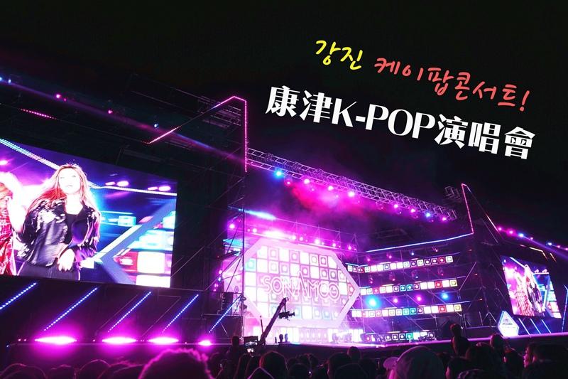 全羅南道康津KPOP演唱會00