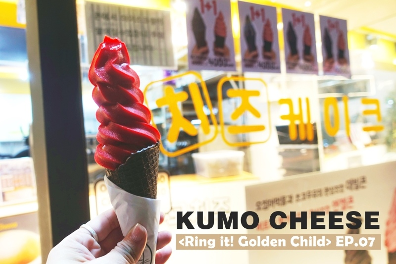 弘大KUMO CHEESE冰淇淋起司蛋糕Golden Child團綜23