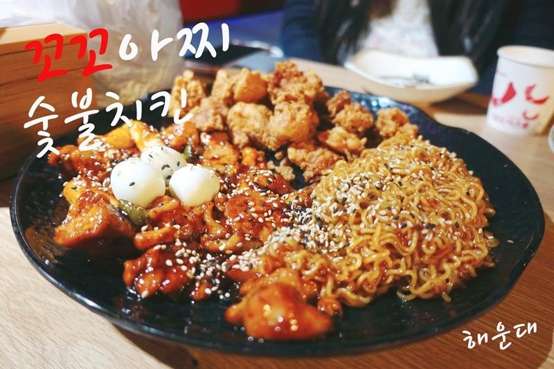 釜山海雲台炸雞꼬꼬아찌숯불치킨炭烤雞肉烤雞00.jpg