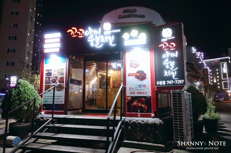 釜山海雲台炸雞꼬꼬아찌숯불치킨炭烤雞肉烤雞05.jpg
