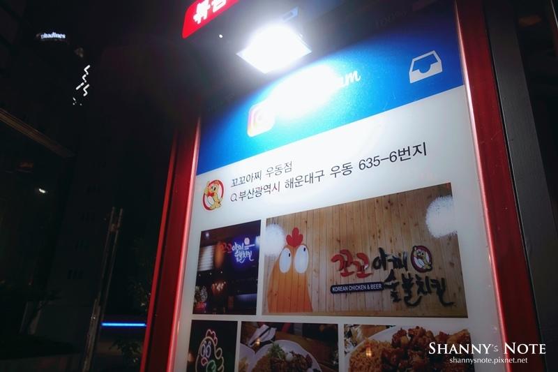 釜山海雲台炸雞꼬꼬아찌숯불치킨炭烤雞肉烤雞06.jpg