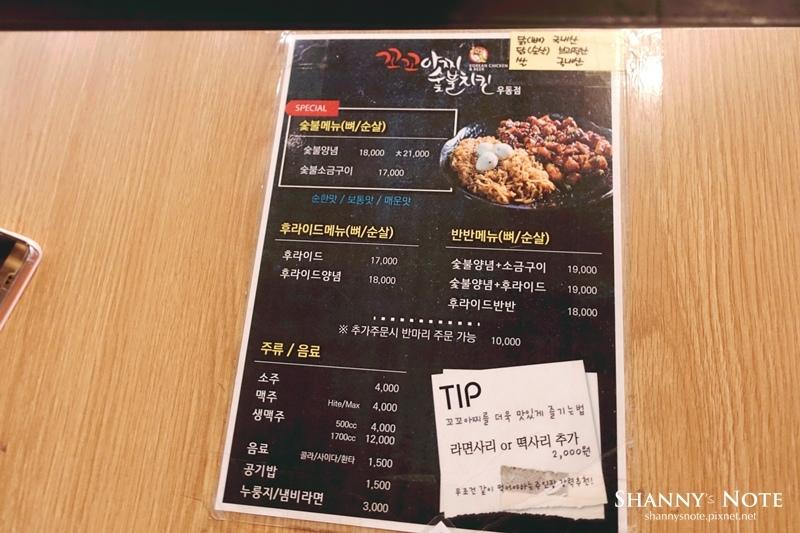 釜山海雲台炸雞꼬꼬아찌숯불치킨炭烤雞肉烤雞11.jpg