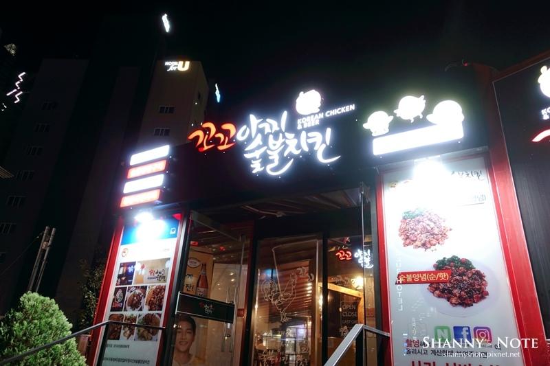 釜山海雲台炸雞꼬꼬아찌숯불치킨炭烤雞肉烤雞30.jpg