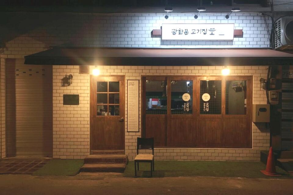 金聖圭光化門戀歌光化門烤肉店광화문고기집01.jpg