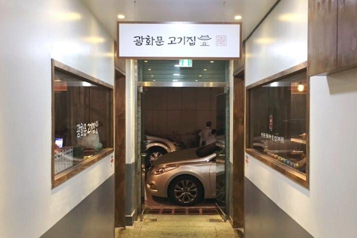 金聖圭光化門戀歌光化門烤肉店광화문고기집03.jpg