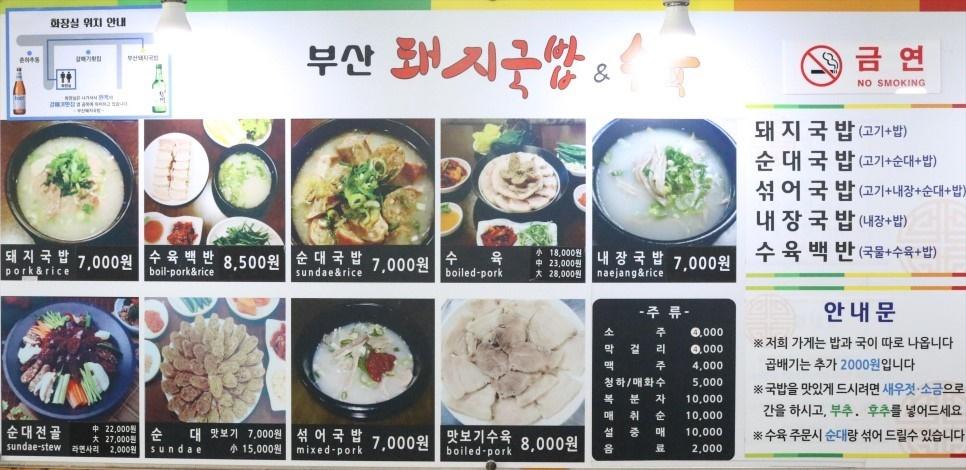 Golden Child金僮釜山豬肉湯飯171217the show BOF부산돼지국밥&수육07菜單.PNG