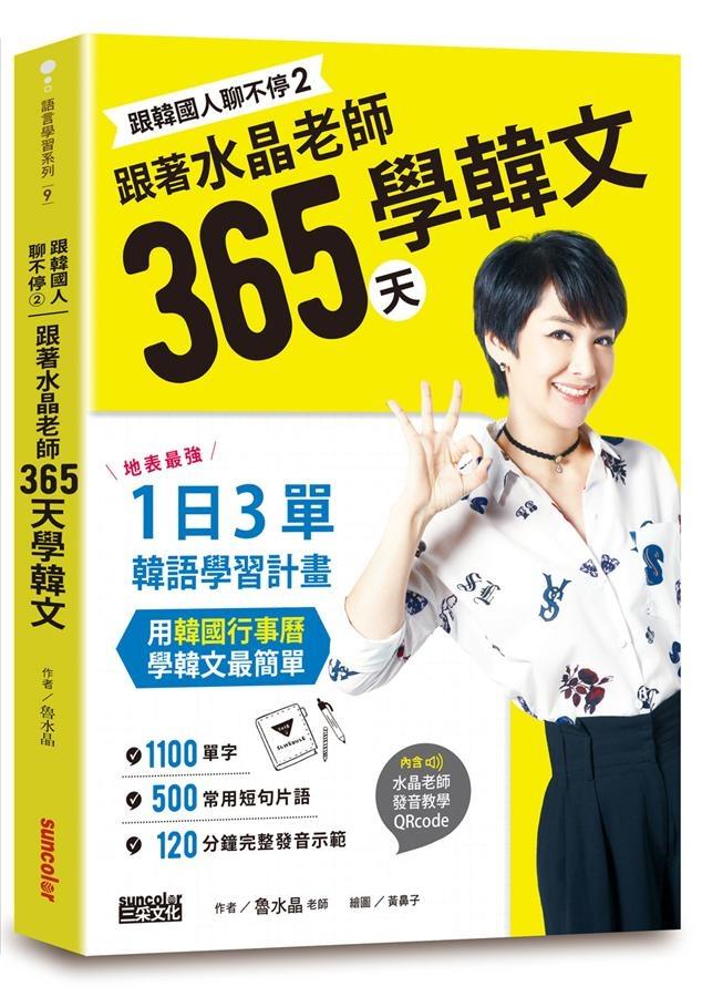 跟韓國人聊不停2跟著水晶老師365天學韓文01.jpg
