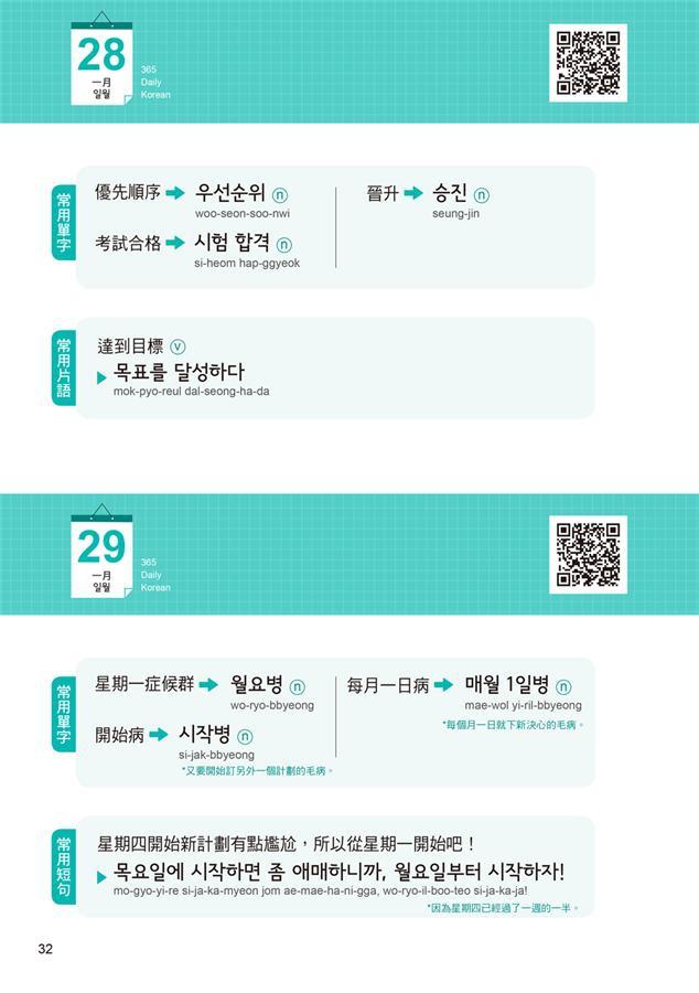 跟韓國人聊不停2跟著水晶老師365天學韓文04.jpg