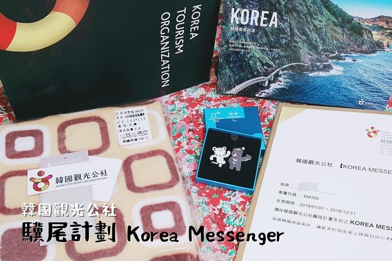 韓國觀光公社 驥尾計劃 Korea Messenger雪妮00.jpg