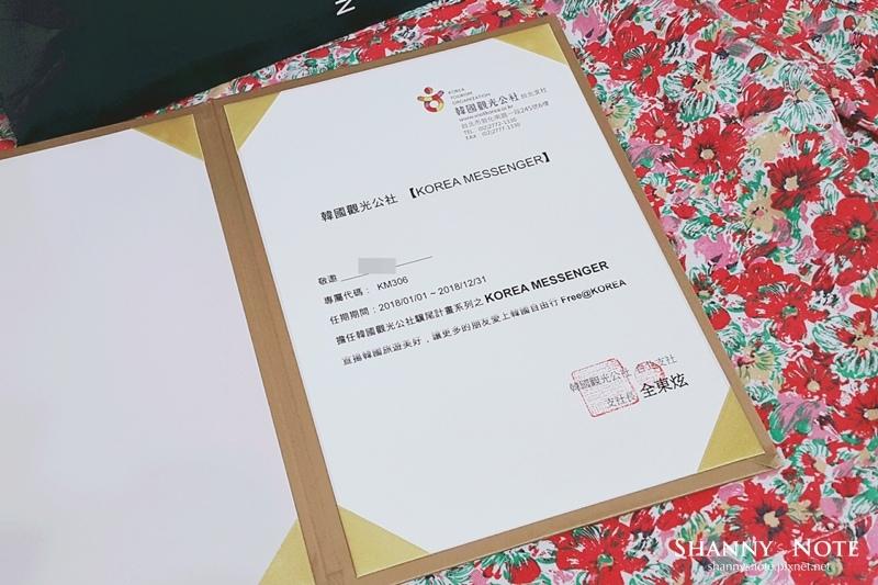 韓國觀光公社 驥尾計劃 Korea Messenger雪妮02.jpg