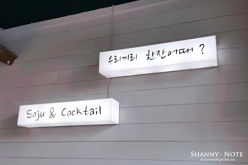 台北善導寺韓式料理GiliGili韓國釜山餐酒館22.jpg