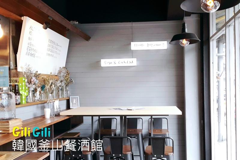 台北善導寺韓式料理GiliGili韓國釜山餐酒館00