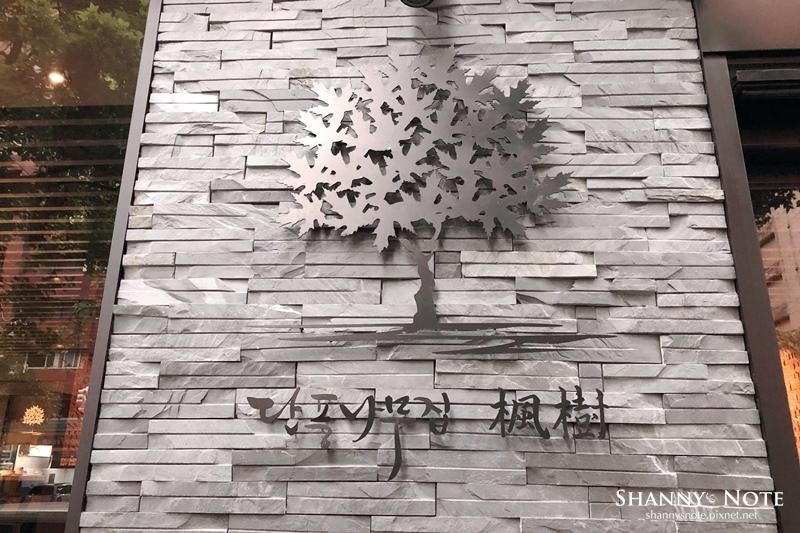 台北韓食楓樹韓式烤肉韓國首爾名店02.JPG
