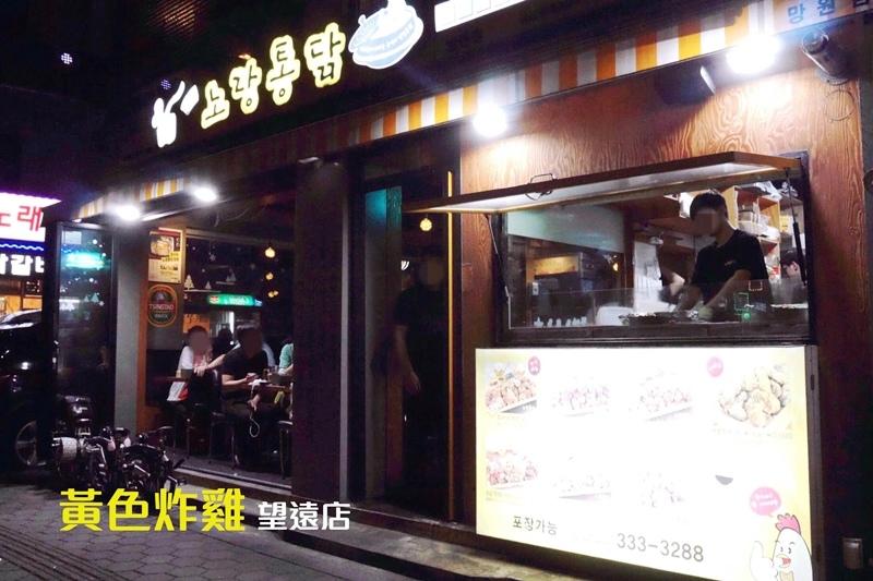 首爾黃色炸雞노랑통닭望遠合井INFINITE回歸直播01.JPG