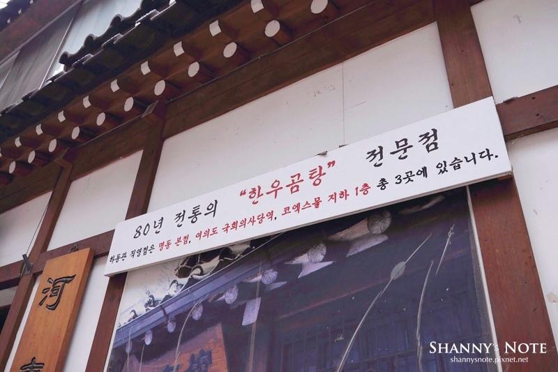 首爾明洞河東館牛骨湯하동관02.JPG