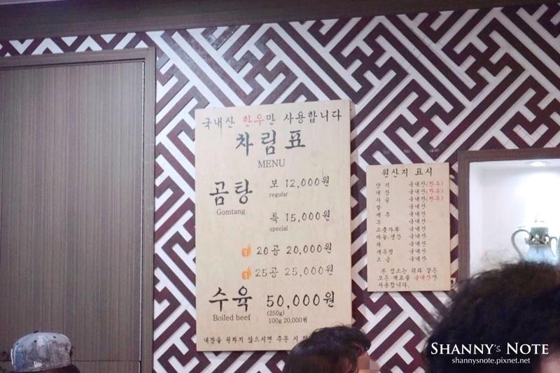 首爾明洞河東館牛骨湯하동관06.JPG