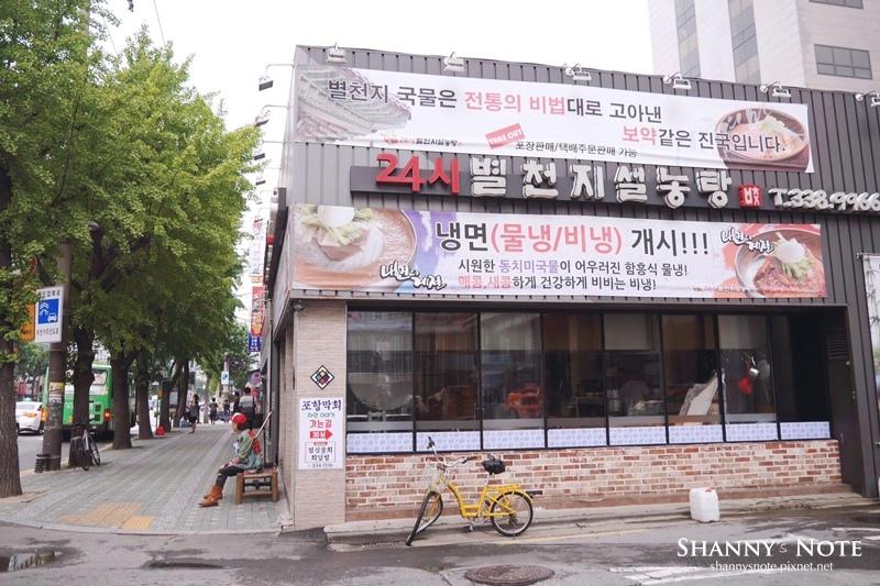 韓國首爾弘大星天地雪濃湯별천지설농탕01.JPG