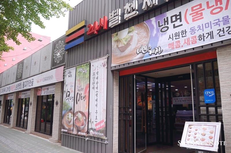 韓國首爾弘大星天地雪濃湯별천지설농탕02.JPG