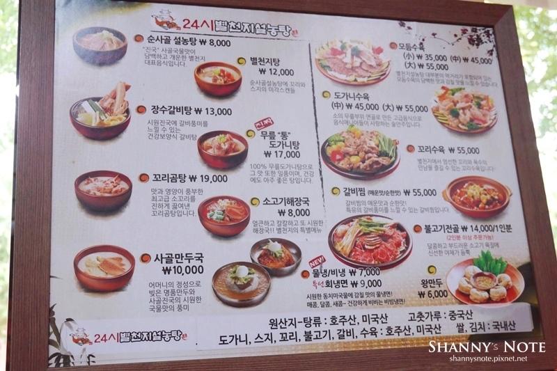 韓國首爾弘大星天地雪濃湯별천지설농탕05.JPG