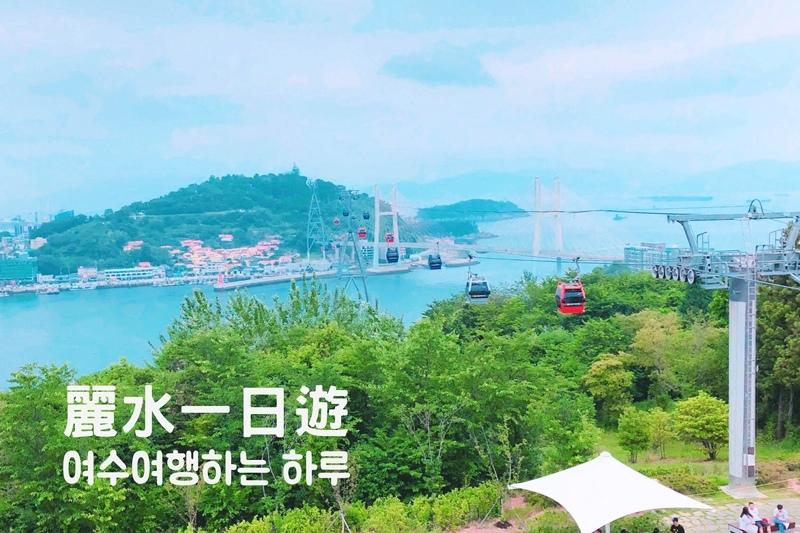 韓國麗水港邊一日遊00-01