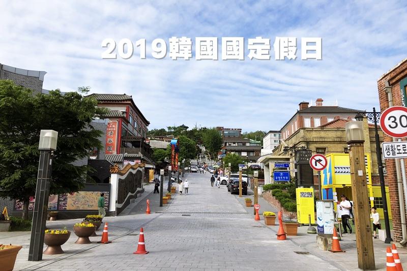 2019韓國國定假日
