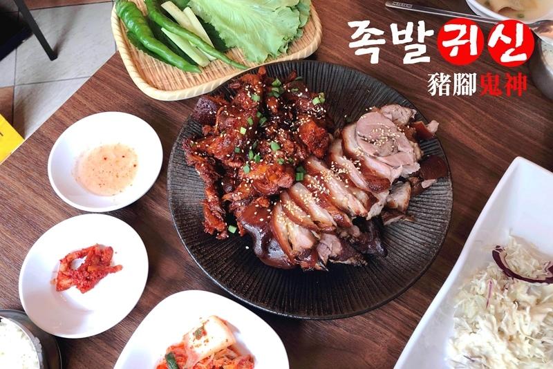 台北東區韓式料理韓國連鎖店豬腳鬼神00