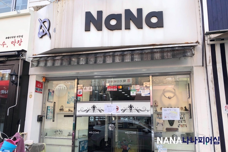 狎歐亭羅德奧NANA耳環店나나피어싱00.jpg