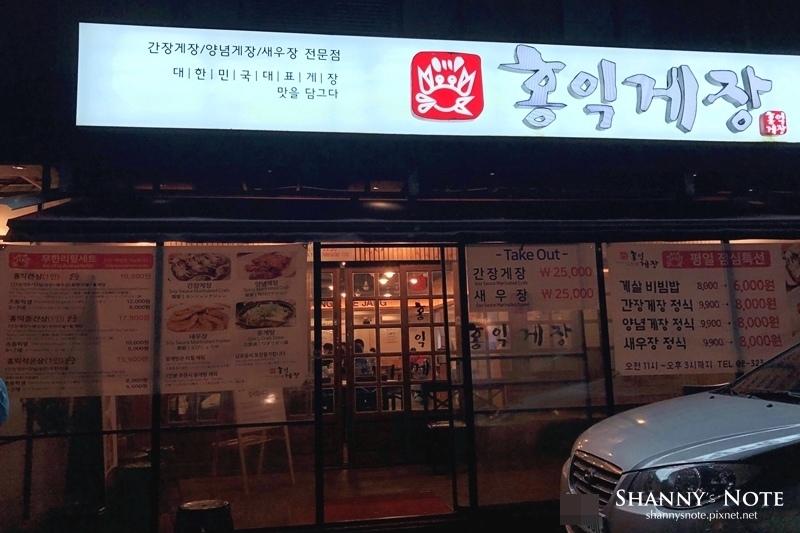 首爾弘大弘益醬蟹홍익게장醬蝦無限花蟹鍋01.JPG