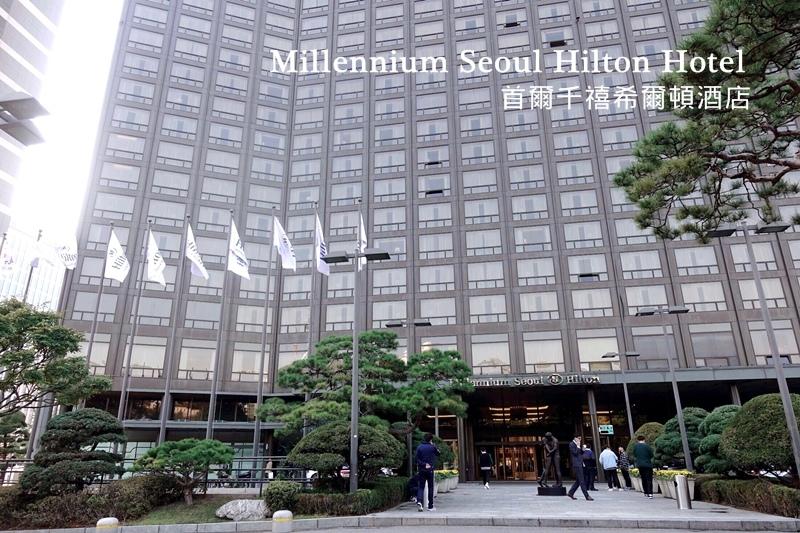 首爾站五星級住宿首爾千禧希爾頓飯店Millennium Seoul Hilton Hotel밀레니엄 서울힐튼00.jpg