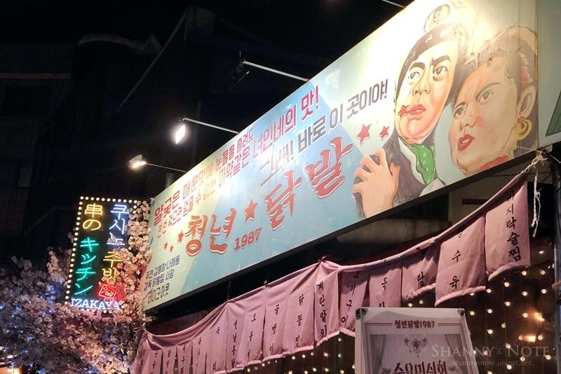韓國首爾弘大延南洞青年雞爪1987辣雞爪청년닭발1987週三美食匯00.JPG