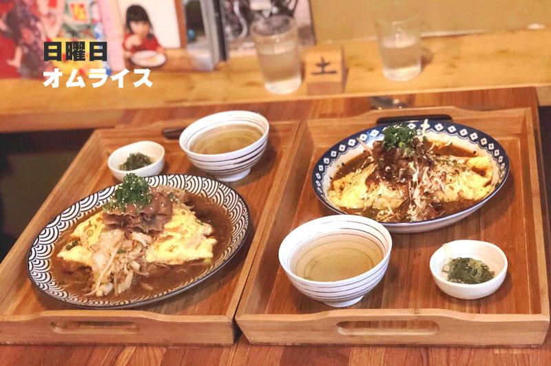 台南東區後站成大美食日曜日オムライス咖哩歐姆蛋飯蛋包飯專賣00.JPG
