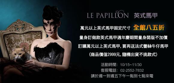 【LE PAPILLON】經典公主扇丹寧馬甲 3.jpg
