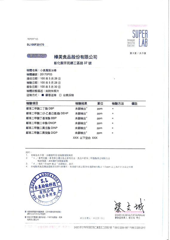 20110531塑化劑檢驗報告-鳳梨冰棒.jpg