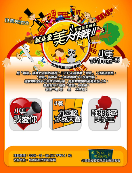活動poster