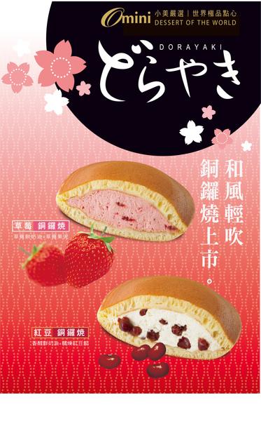 Omini銅鑼燒(紅豆/草莓)