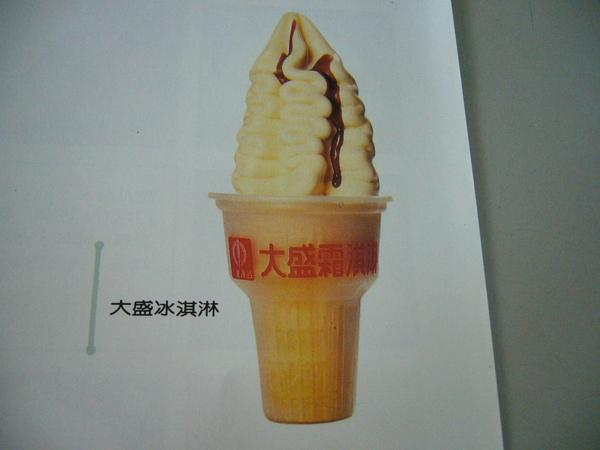 大盛冰淇淋