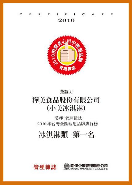 榮獲管理雜誌2010年理想品牌第一名證書