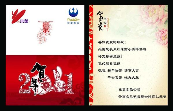 2011新年賀卡-小美