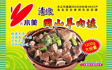 小美清燉岡山羊肉爐